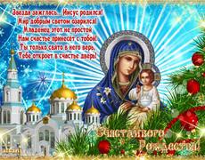 Стихи поздравления  со Рождеством