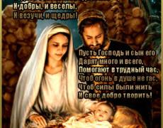 Рождество пришло Христово,,,,