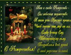 C Рождеством Христовым