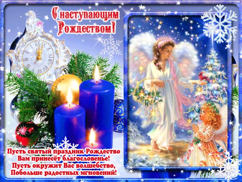 Вас с наступающим Рождеством от сердца поздравляю~Открытки с Рождеством Христовым 2019