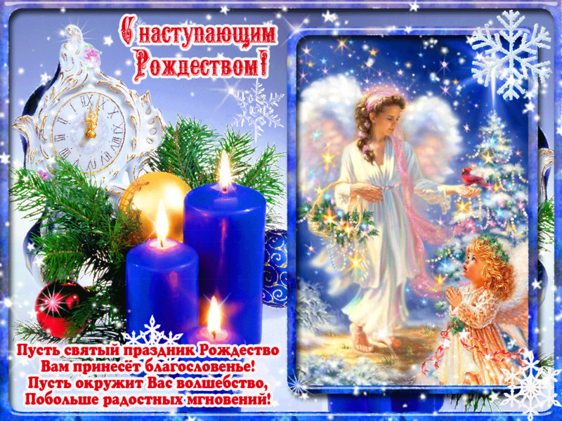 Вас с наступающим Рождеством от сердца поздравляю~Открытки с Рождеством Христовым 2018
