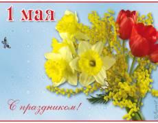 С 1 Мая поздравляем