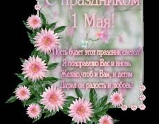 1 Мая - Советская открытка