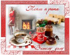 Тепла и уюта дому вашему