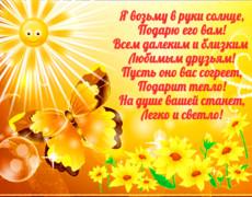 Солнечного настроения,друзья