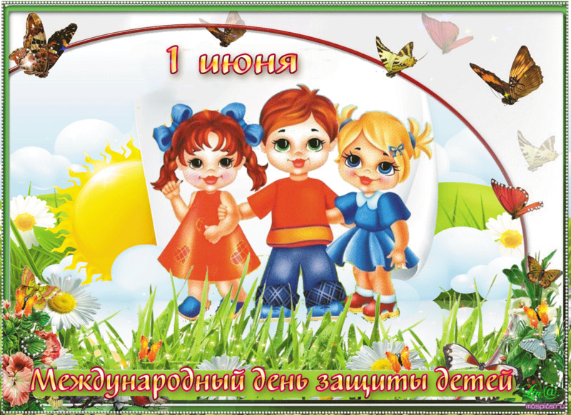 1 июня Международный день защиты детей~С днём защиты детей
