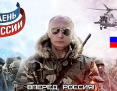 Открытка к Дню России!