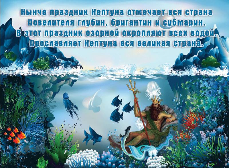 Праздник день Нептуна~С днем ВМФ
