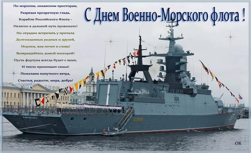 День военно-морского флота Российской федерации~С днем ВМФ