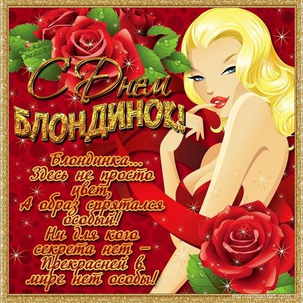 Картинки к дню блондинок~С днем блондинок