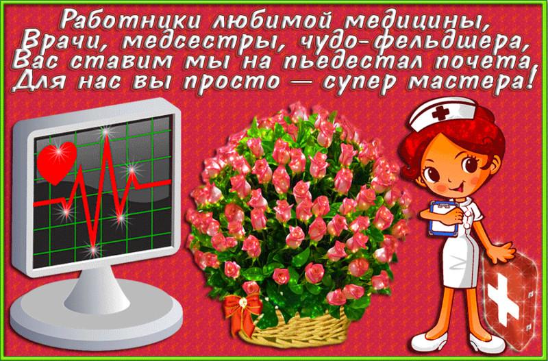 Открытка для медицинских работников~С днём медика