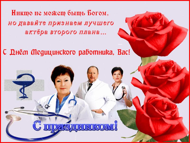 С днём медработника~С днём медика