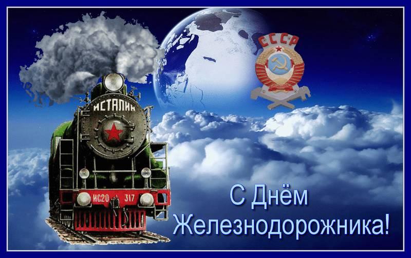 С Днём Р/Ж/Д~День Железнодорожника