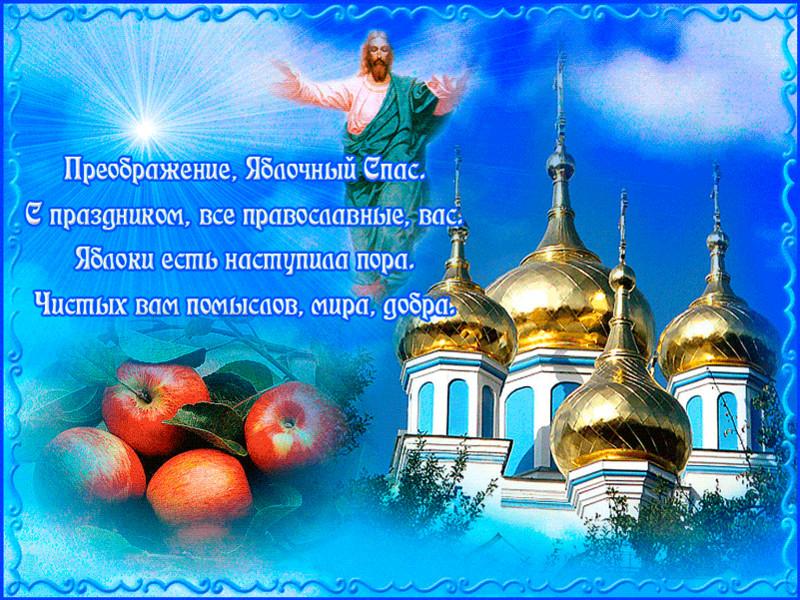 С Преображением вас, православные!~Яблочный Спас 2018
