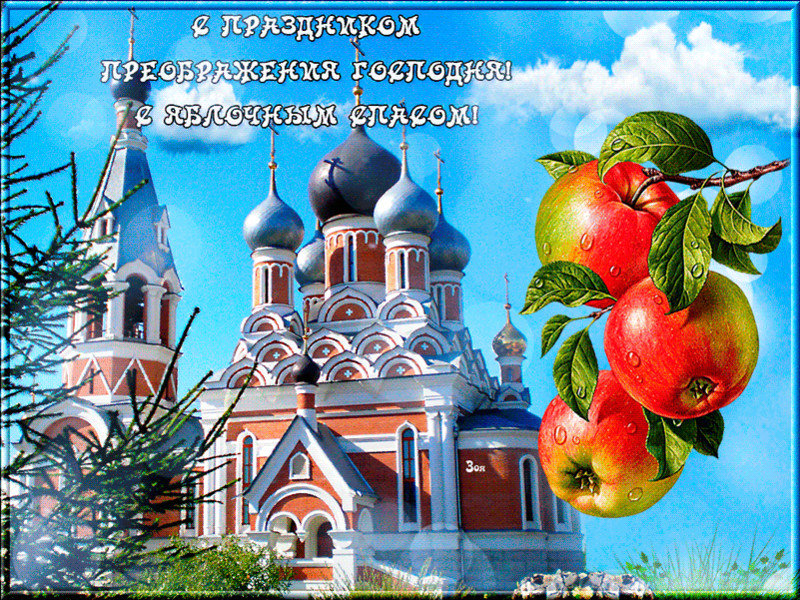 С праздником Преображения Господня~Яблочный Спас 2018