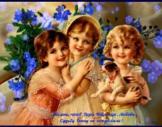 В день именин Вера, Надежда, Любовь