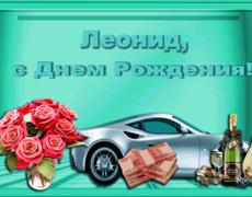 С Днём рождения, Леонид!