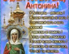 С Днём ангела Вас, Антонина!