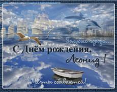 Поздравительная открытка с днем рождения Леониду