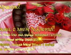 Поздравления Катюше с Днем рождения