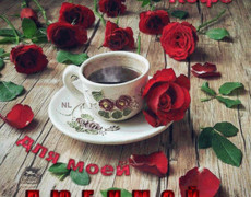 Кофе для моей любимой