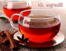 Заходи на чай