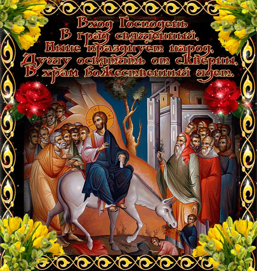 Вход Господень в град священный~Вербное Воскресенье 2019